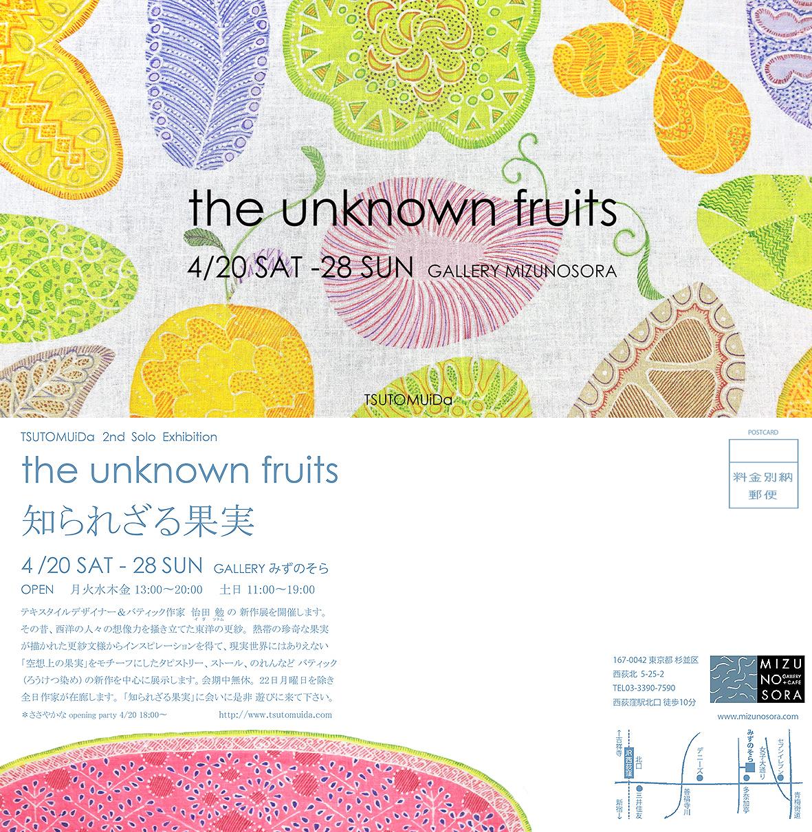 TSUTOMUiDa 第2回個展のお知らせ