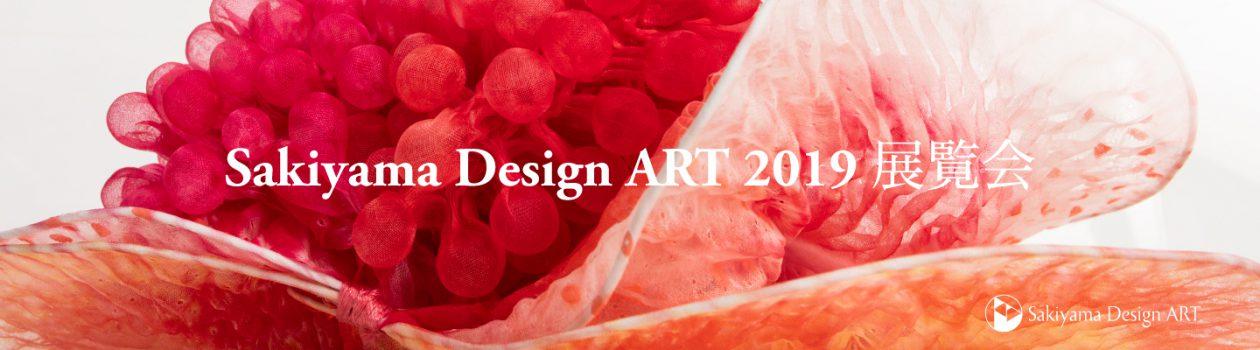 サキヤマデザインアート2019